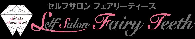 フェアリーティース 盛岡 - セルフ脱毛と歯のセルフホワイトニングサロン