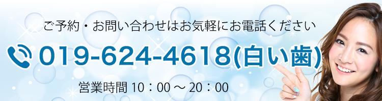 フェアリーティース盛岡の電話番号と営業時間
